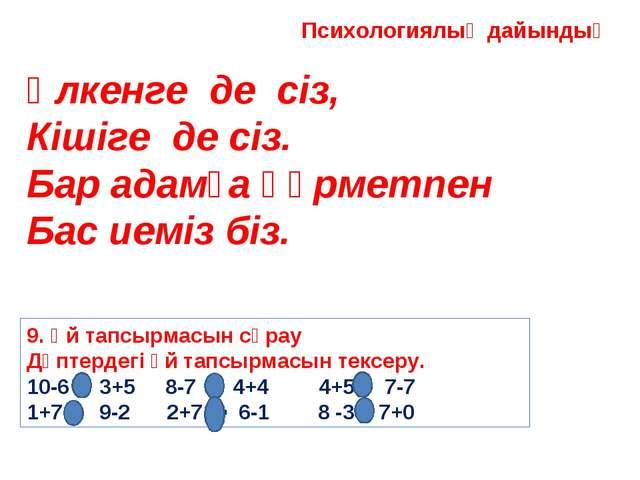 9. Үй тапсырмасын сұрау Дәптердегі үй тапсырмасын тексеру. 10-6 < 3+5 8-7 <...