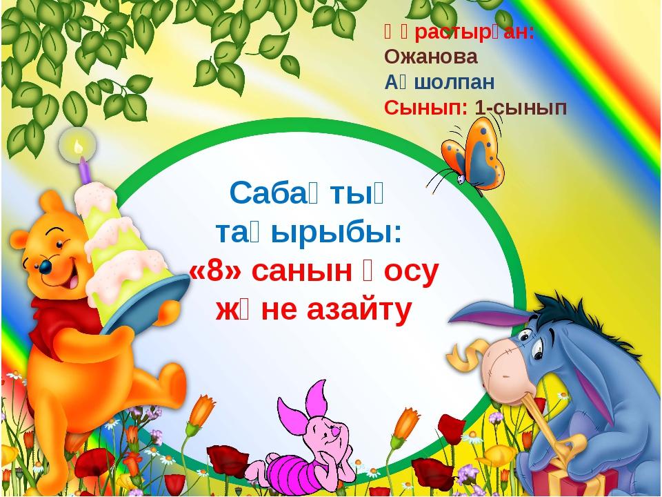 Қарашаның 23-і Сабақтың тақырыбы: «8» санын қосу және азайту Құрастырған: Ожа...