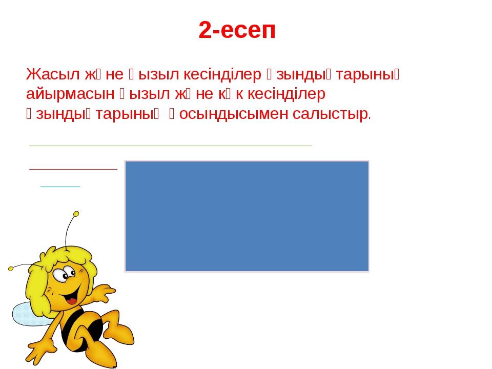 2-есеп Жасыл және қызыл кесінділер ұзындықтарының айырмасын қызыл және көк ке...