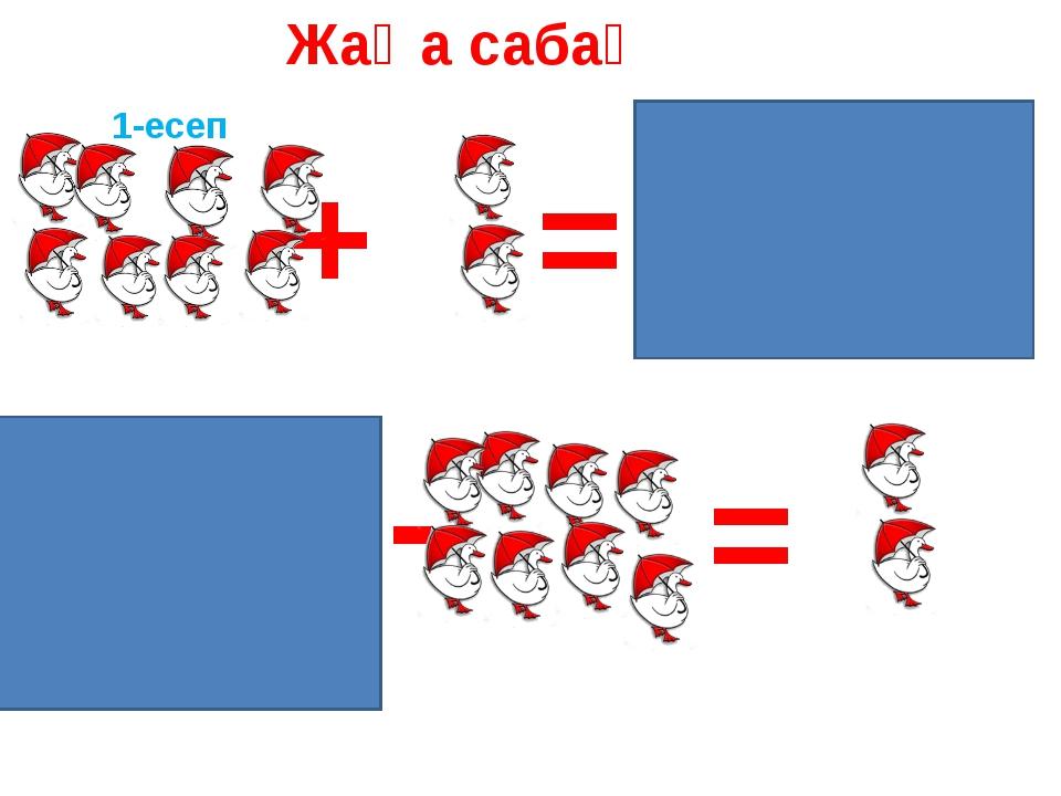 + = - = 1-есеп + Жаңа сабақ