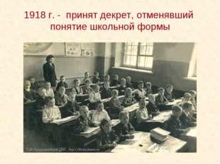 1918 г. - принят декрет, отменявший понятие школьной формы
