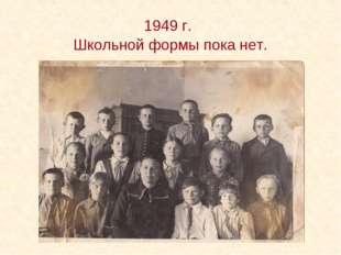 1949 г. Школьной формы пока нет.