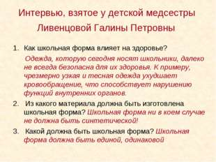 Интервью, взятое у детской медсестры Ливенцовой Галины Петровны Как школьная