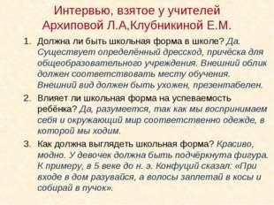 Интервью, взятое у учителей Архиповой Л.А,Клубникиной Е.М. Должна ли быть шко
