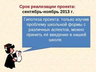 Срок реализации проекта: сентябрь-ноябрь 2013 г. Гипотеза проекта: только изу