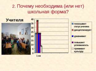 2. Почему необходима (или нет) школьная форма? Учителя