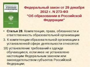 """Федеральный закон от 29 декабря 2012г. N273-ФЗ """"Об образовании в Российской"""