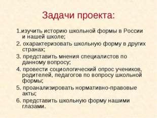 Задачи проекта: 1.изучить историю школьной формы в России и нашей школе; 2. о