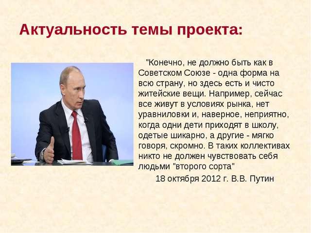 """Актуальность темы проекта: """"Конечно, не должно быть как в Советском Союзе - о..."""