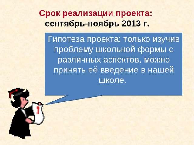 Срок реализации проекта: сентябрь-ноябрь 2013 г. Гипотеза проекта: только изу...
