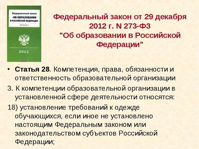 """Федеральный закон от 29 декабря 2012г. N273-ФЗ """"Об образовании в Российской..."""