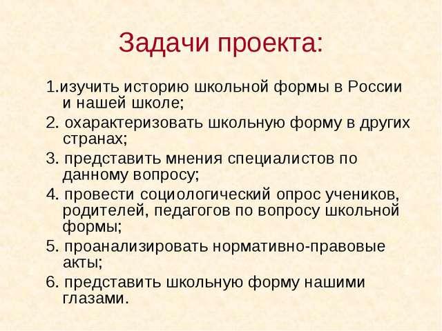 Задачи проекта: 1.изучить историю школьной формы в России и нашей школе; 2. о...
