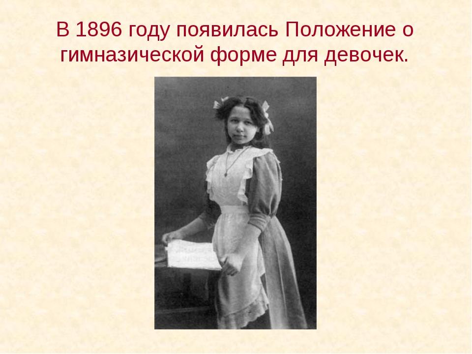 В 1896 году появилась Положение о гимназической форме для девочек.