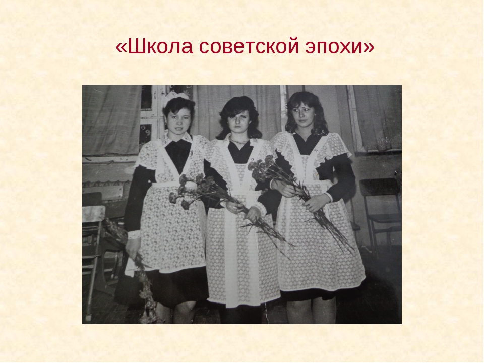 «Школа советской эпохи»