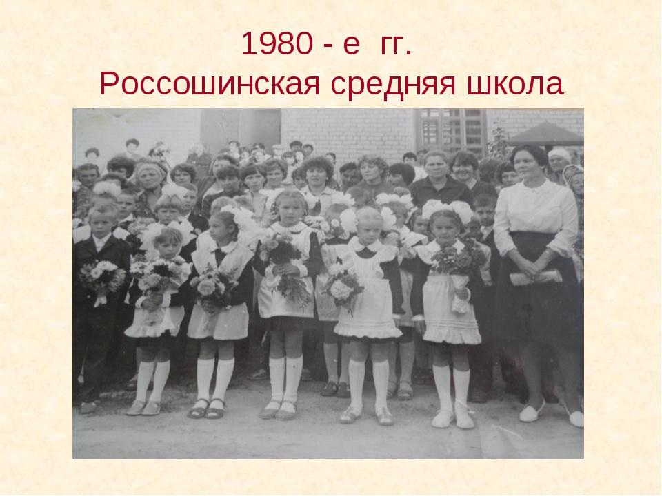 1980 - е гг. Россошинская средняя школа