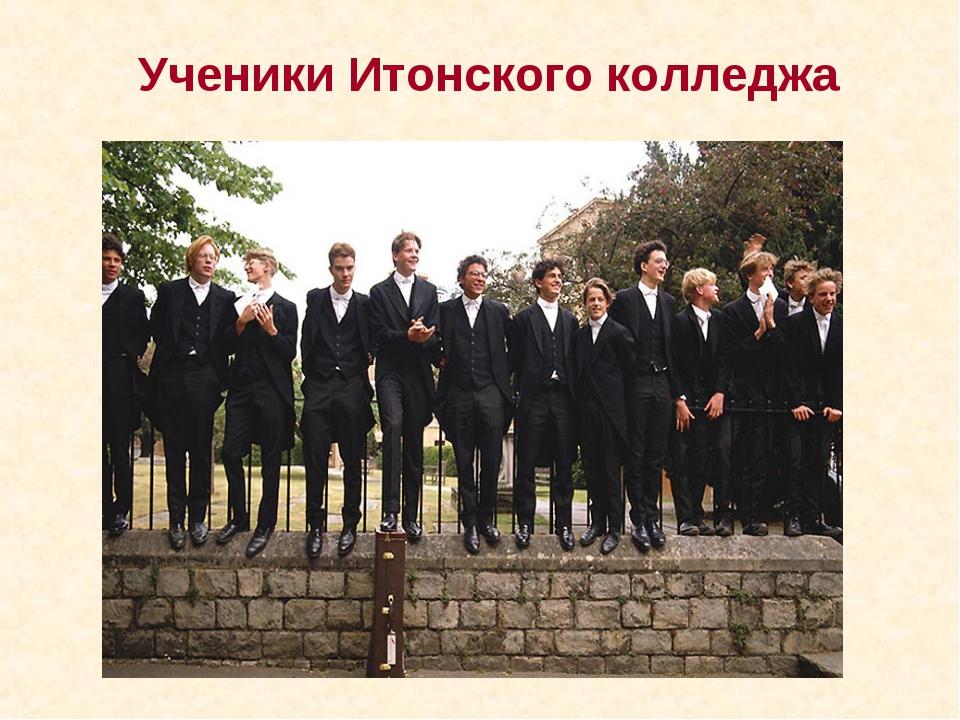Ученики Итонского колледжа