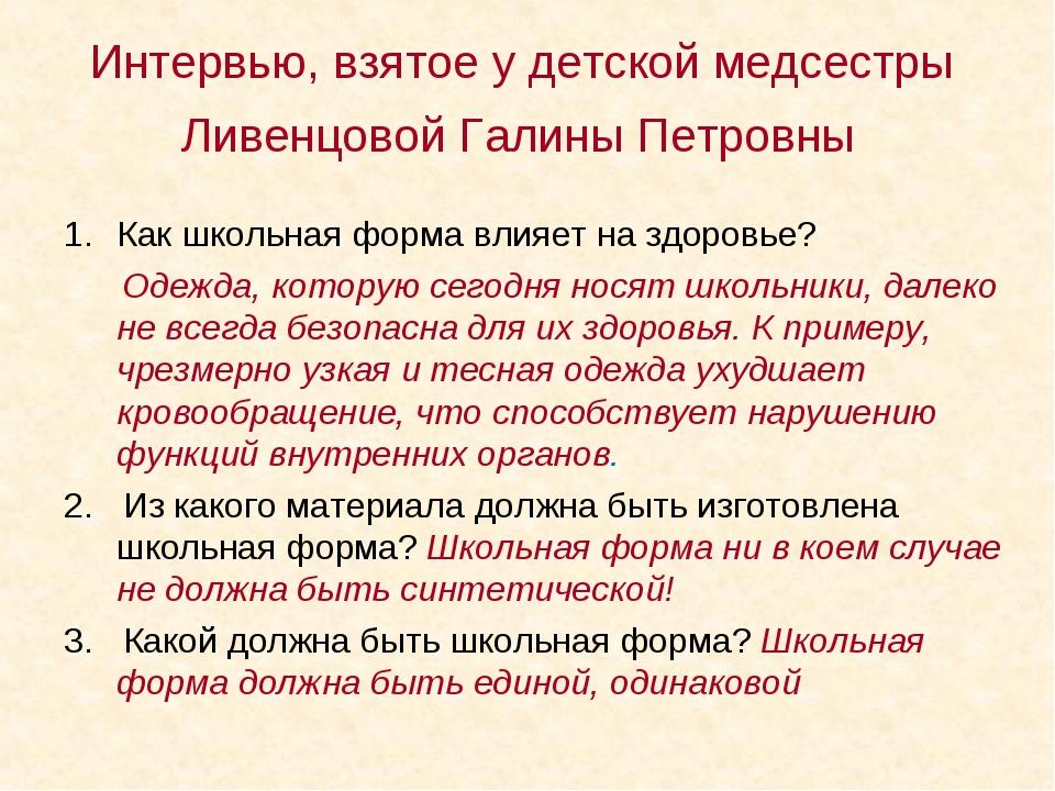 Интервью, взятое у детской медсестры Ливенцовой Галины Петровны Как школьная...