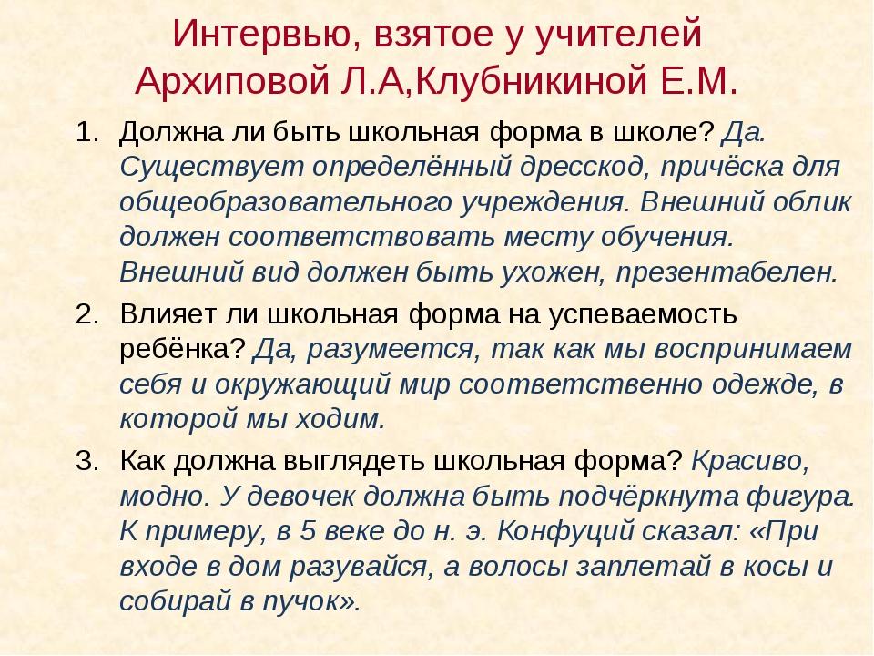 Интервью, взятое у учителей Архиповой Л.А,Клубникиной Е.М. Должна ли быть шко...