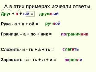 А в этих примерах исчезли ответы. Друг + н + ый = Рука - а + н + ой = Граница