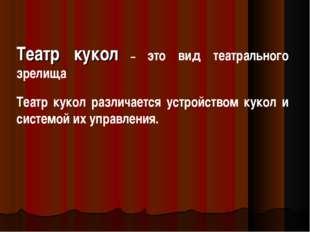 Театр кукол – это вид театрального зрелища Театр кукол различается устройство