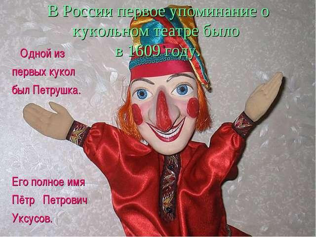 Одной из первых кукол был Петрушка. Его полное имя Пётр Петрович Уксусов. В...