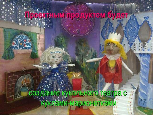 Проектным продуктом будет создание кукольного театра с куклами-марионетками