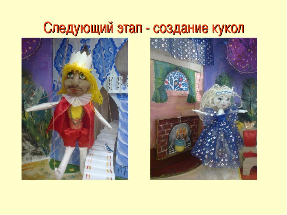 Следующий этап - создание кукол