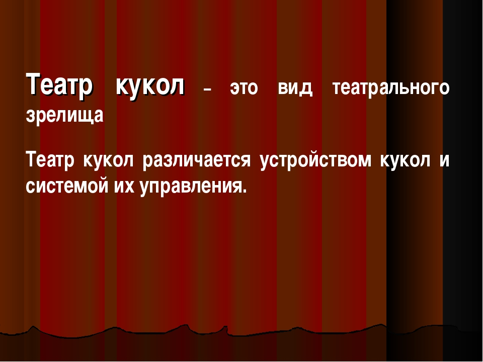 Театр кукол – это вид театрального зрелища Театр кукол различается устройство...