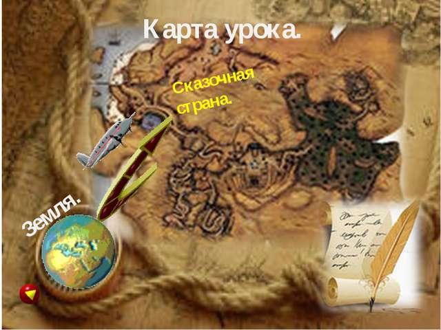Карта урока. Сказочная страна. Земля.