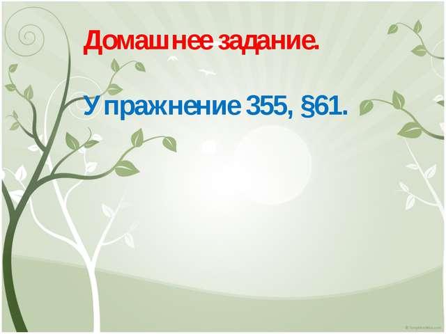 Домашнее задание. Упражнение 355, §61.