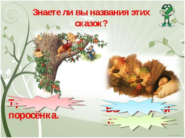 Знаете ли вы названия этих сказок? Белоснежка и семь гномов. Три поросёнка.