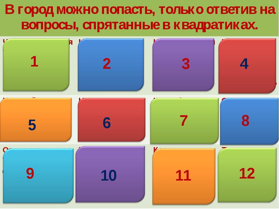 1 2 3 4 5 6 7 8 9 10 11 12 В город можно попасть, только ответив на вопросы,...