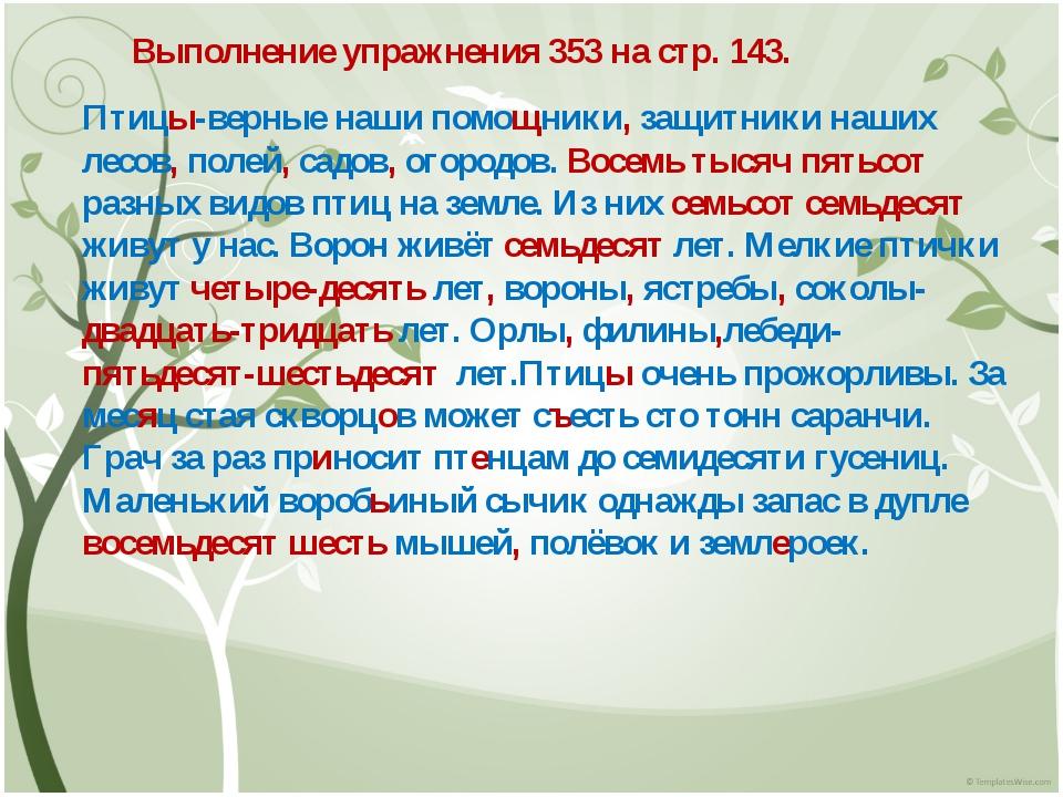 Выполнение упражнения 353 на стр. 143. Птицы-верные наши помощники, защитники...