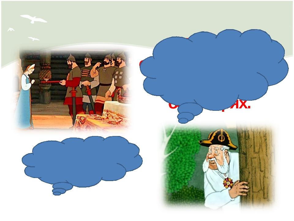 Сказка о мёртвой царевне и о семи богатырях. Пётр первый и мужик.