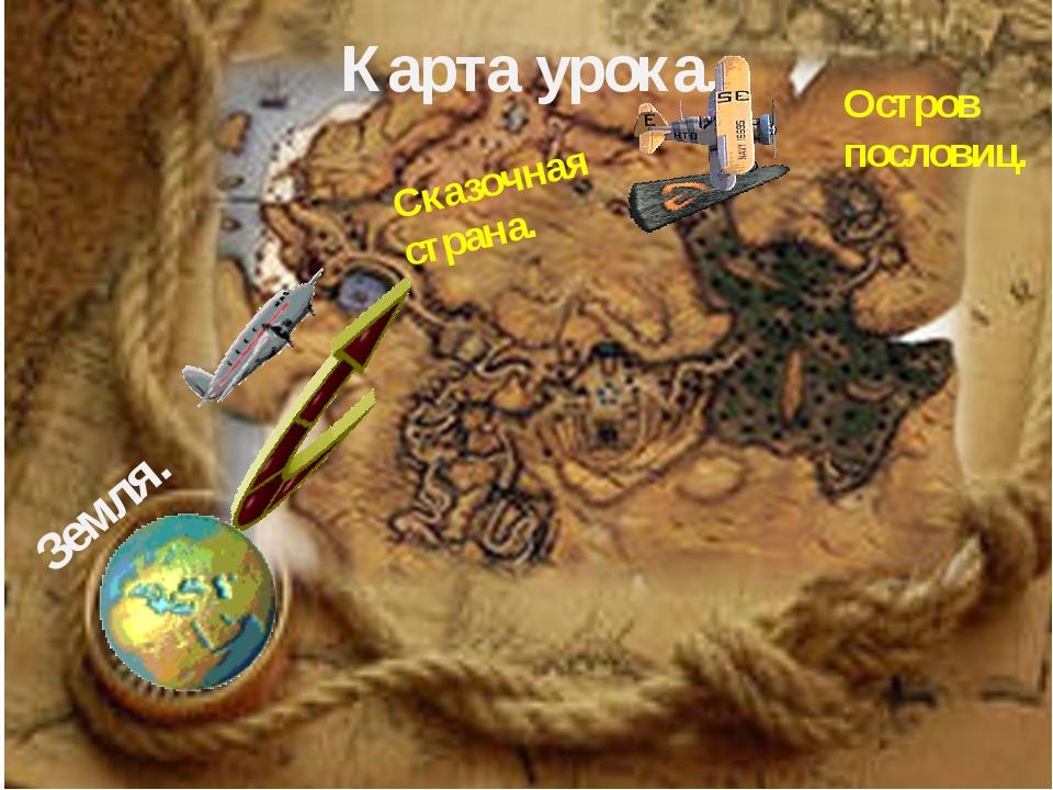 Карта урока. Сказочная страна. Остров пословиц. Земля.