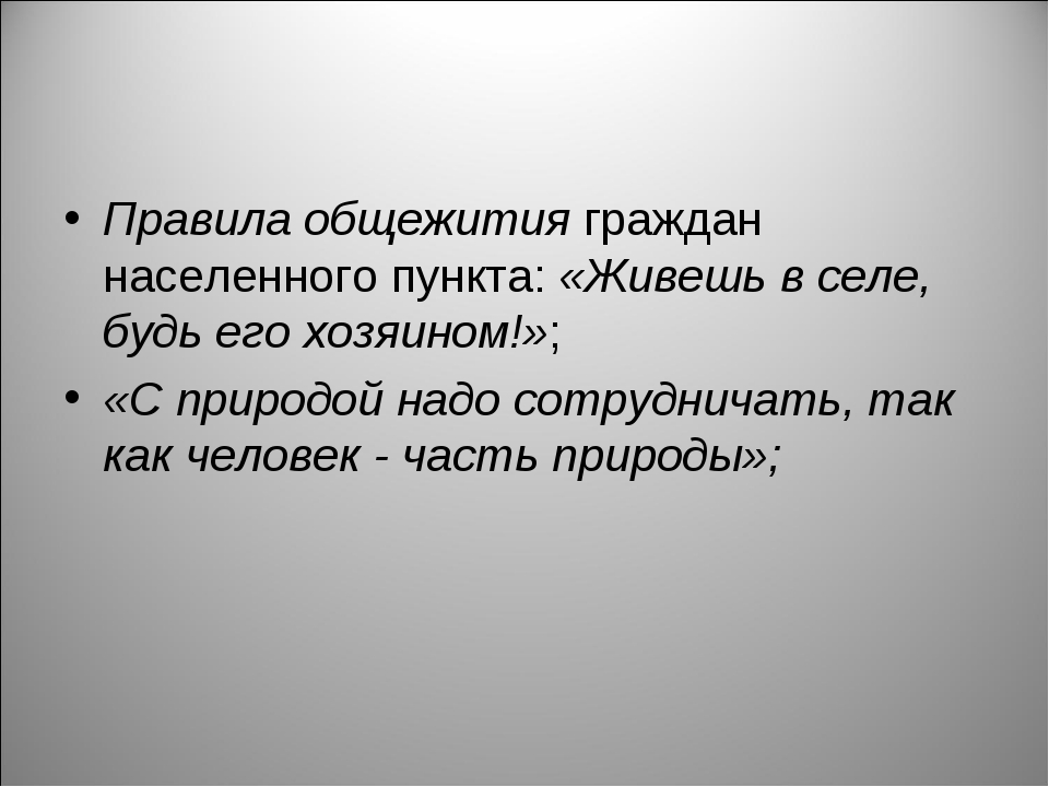 Правила общежития граждан населенного пункта: «Живешь в селе, будь его хозяин...