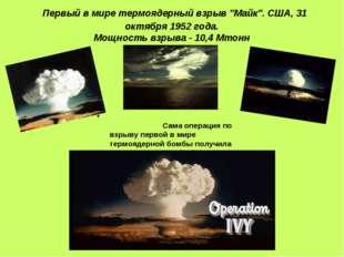 """Первый в мире термоядерный взрыв """"Майк"""". США, 31 октября 1952 года. Мощность"""