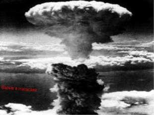 Взрыв в Нагасаки