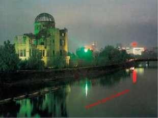Атомный дом в Хиросиме