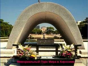 Мемориальный Парк Мира в Хиросиме.