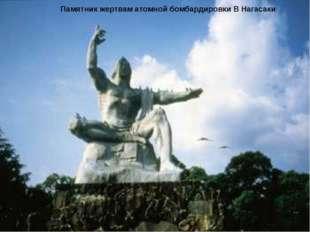 Памятник жертвам атомной бомбардировки В Нагасаки