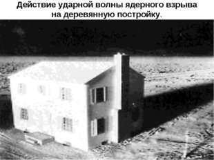 Действие ударной волны ядерного взрыва на деревянную постройку.