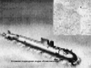 Атомная подводная лодка «Комсомолец»