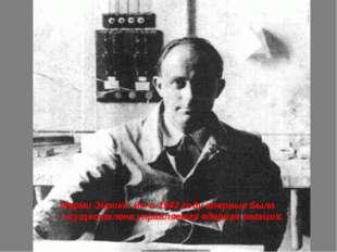 Ферми Энрико. Им в 1942 году впервые была осуществлена управляемая ядерная ре