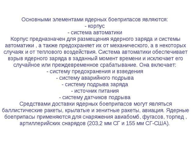 Основными элементами ядерных боеприпасов являются: - корпус - система автомат...