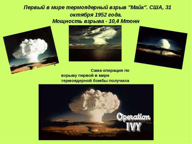 """Первый в мире термоядерный взрыв """"Майк"""". США, 31 октября 1952 года. Мощность..."""