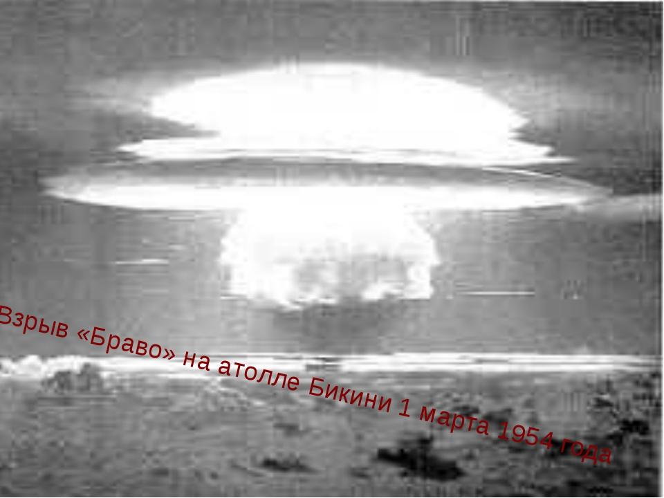 Взрыв «Браво» на атолле Бикини 1 марта 1954 года