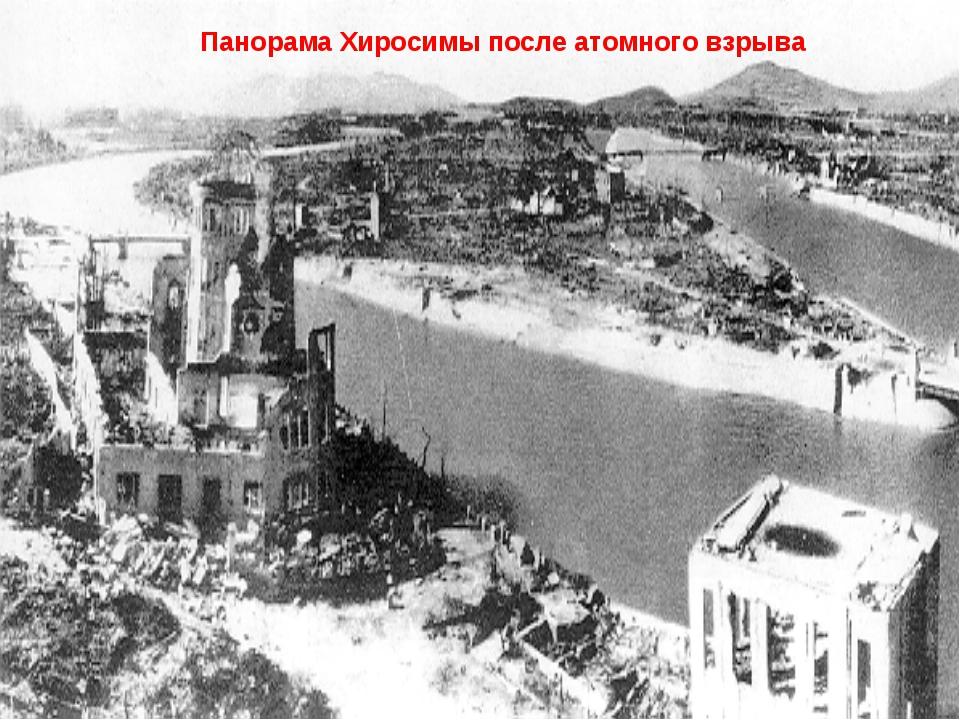 Панорама Хиросимы после атомного взрыва