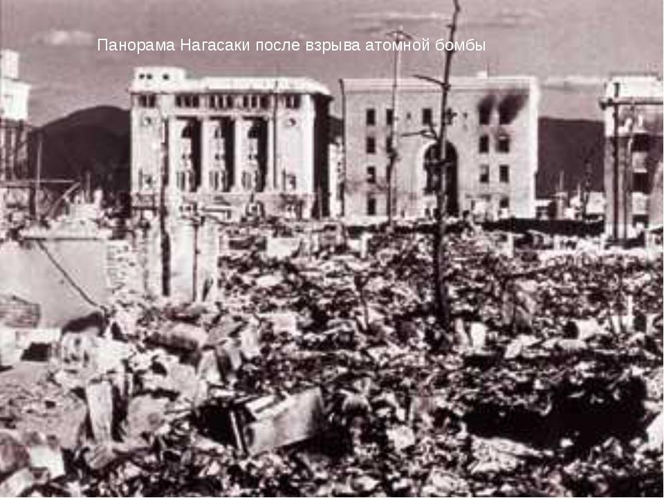 Панорама Нагасаки после взрыва атомной бомбы