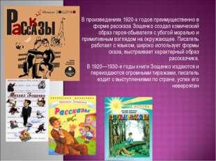 В произведениях 1920-х годов преимущественно в форме рассказа Зощенко создал